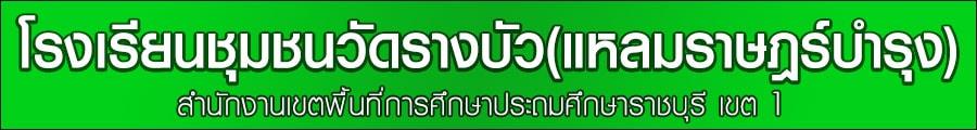 head-chumchonwatrangbua-min