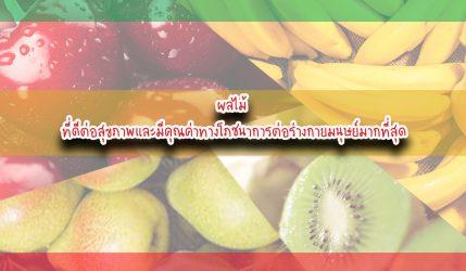 ผลไม้ ที่ดีต่อสุขภาพและมีคุณค่าทางโภชนาการต่อร่างกายมนุษย์มากที่สุด