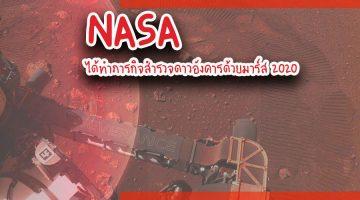 NASA ได้ทำภารกิจสำรวจดาวอังคารด้วยมาร์ส 2020