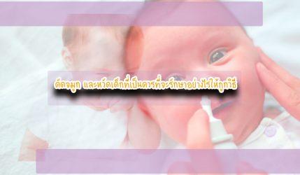 คัดจมูก และหวัดเด็กที่เป็นควรที่จะรักษาอย่างไรให้ถูกวิธี