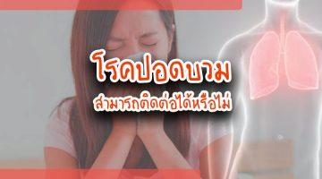 โรคปอดบวม สามารถติดต่อได้หรือไม่