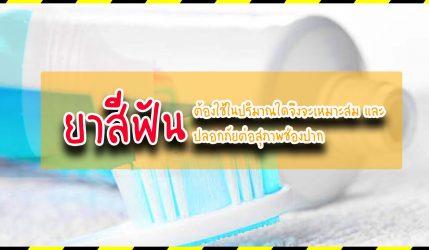 ยาสีฟัน ต้องใช้ในปริมาณใดจึงจะเหมาะสมและปลอกภัยต่อสุภาพช่องปาก