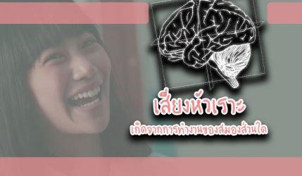 เสียงหัวเราะ เกิดจากการทำงานของสมองส่วนใดและมีผลดีต่อสุขภาพอย่างไร