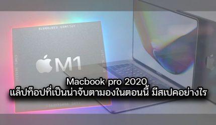 Macbook pro 2020 แล็ปท็อปที่เป็นน่าจับตามองในตอนนี้ มีสเปคอย่างไร