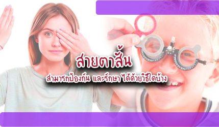 สายตาสั้น สามารถป้องกัน และรักษา ได้ด้วยวิธีใดบ้าง