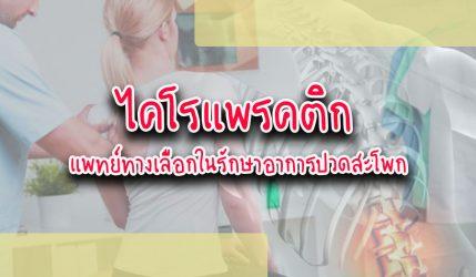 ไคโรแพรคติก แพทย์ทางเลือกในรักษาอาการปวดสะโพก