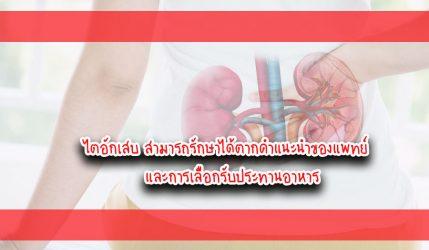 ไตอักเสบ สามารถรักษาได้ตากคำแนะนำของแพทย์ และการเลือกรับประทานอาหาร