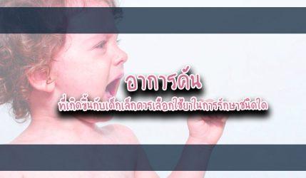 อาการคัน ที่เกิดขึ้นกับเด็กเล็กควรเลือกใช้ยาในการรักษาชนิดใด