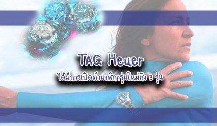 TAG Heuer ได้มีการเปิดตัวนาฬิการุ่นใหม่ถึง 3 รุ่น
