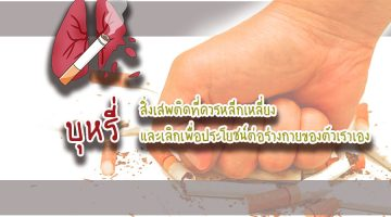บุหรี่ สิ่งเสพติดที่ควรหลีกเหลี่ยง และเลิกเพื่อประโยชน์ต่อร่างกายของตัวเราเอง